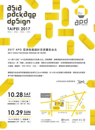 2017APD亞洲包裝設計交流展邀請函170727